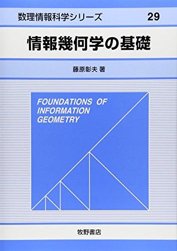 情報幾何学の基礎 (数理情報科学シリーズ)