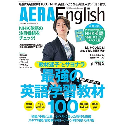 AERA English 2020 Spring & Summer 表紙画像