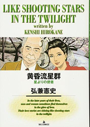 Tasogare Ryuseigun (Volume 3) (Manga) [in Japanese Language] by ToÌ''kyoÌ'' : ShoÌ''gakkan, 1997.