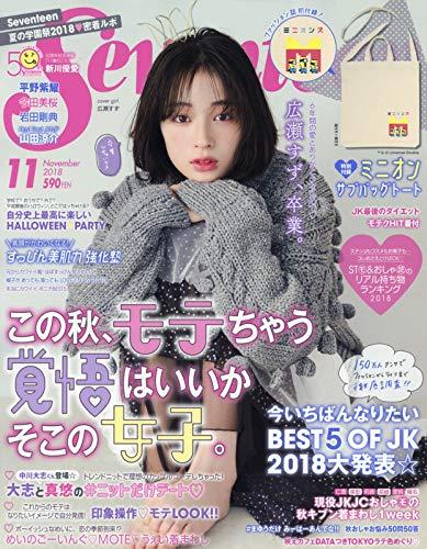 Seventeen 2018年11月号 画像