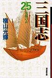 三国志 25 (潮漫画文庫)