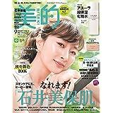 2021年9月号 増刊 AYURA(アユーラ)リズムコンセントレートウォーター