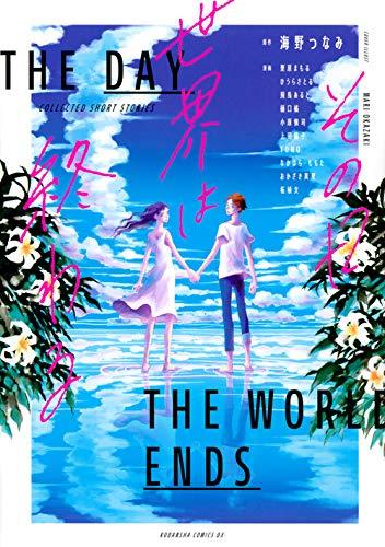 その日世界は終わる (KCデラックス Kiss)