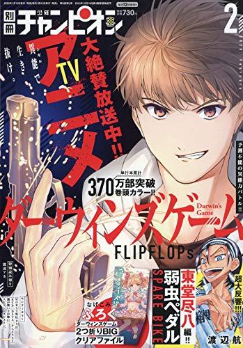 別冊少年チャンピオン 最新号 表紙画像