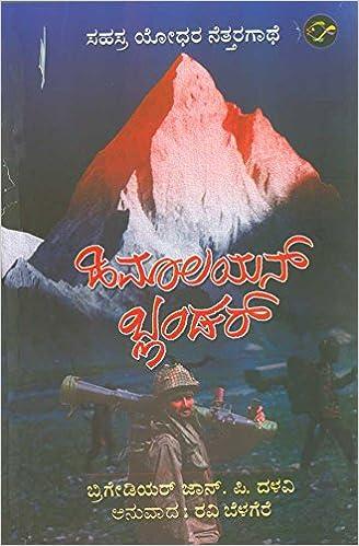 Himalayan Blunder In Kannada Pdf