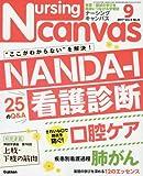 NursingCanvas 2017年 09月号 Vol.5 No.9 (ナーシング・キャンバス)