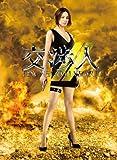 Koushyounin THE NEGOTIATOR-2 DVD-BOX