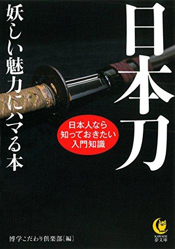 日本刀 妖しい魅力にハマる本 (KAWADE夢文庫)