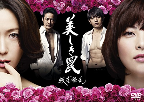 Japanese TV Series - Utsukushiki Wana Zanka Ryoran DVD Box (6DVDS) [Japan DVD] TCED-2645