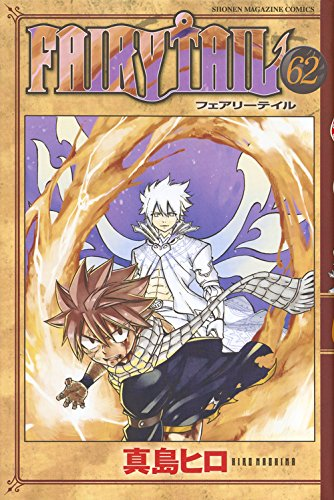 FAIRY TAIL(62) (講談社コミックス)