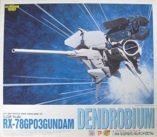 RX-78GP03 ガンダム デンドロビウム 「機動戦士ガンダム0083 スターダストメモリー」 1/220 フル可動 レジンキャストキット