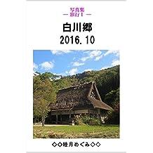 Photos Collection Shirakawago (Japanese Edition)