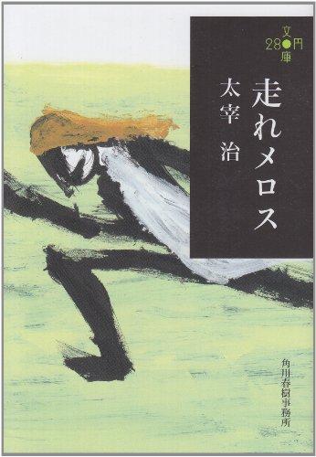 走れメロス (ハルキ文庫 た 21-2 280円文庫)