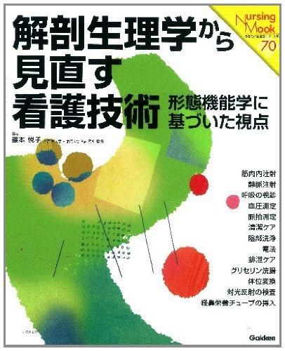 Kaibō seirigaku kara minaosu kango gijutsu : keitai kinōgaku ni motozuita shiten pdf