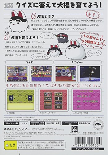 Sukusuku Inufuku (Hamster the Best) [Japan Import]