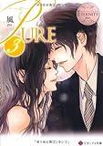 PURE〈3〉 (エタニティ文庫)