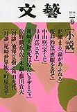 文芸 2019年 02 月号 [雑誌]