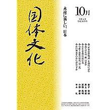 KokutaiBunka: R0110 (Japanese Edition)