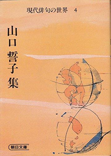 現代俳句の世界 4 山口誓子集 (朝日文庫)
