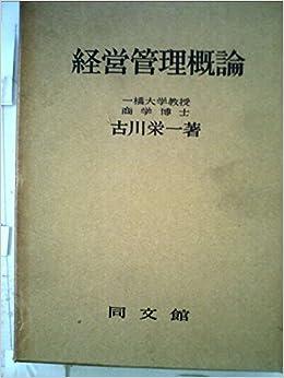 経営管理概論 (1954年) | 古川 ...