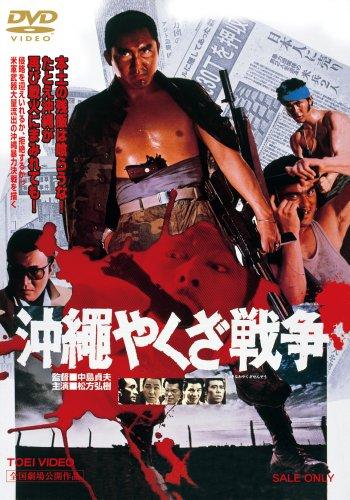Amazon | 沖縄やくざ戦争 [DVD] ...