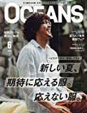 OCEANS(オーシャンズ) 2018年 06 月号 [雑誌]