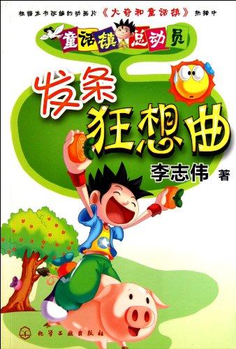 Clockwork Rhapsody (Chinese Edition)