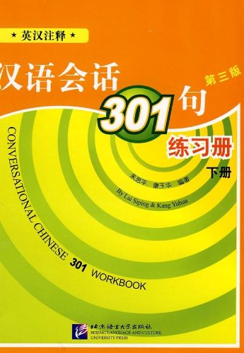 Conversational Chinese 301 (3rd Ed.), Vol. 2: Workbook (English and Chinese Edition)