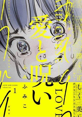 愛と呪い コミック 1-2巻セット