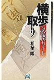 マイナビ将棋BOOKS 横歩取り必勝ガイド
