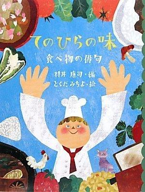 てのひらの味 食べ物の俳句 (めくってびっくり俳句絵本 1)
