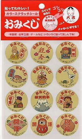 Amazon カラースクラッチシール おみくじ 丸型 アニメ萌えグッズ 通販