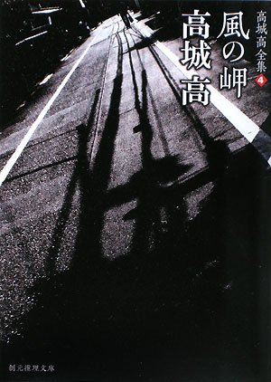 高城高全集(4) 風の岬 (創元推理文庫)