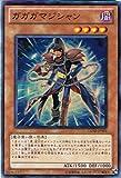 遊戯王 GENF-JP001-SR 《ガガガマジシャン》 Super