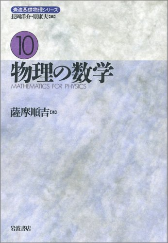 物理の数学 (岩波基礎物理シリーズ (10))