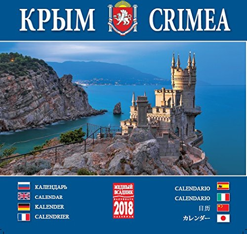 Crimea Wall Calendar For 2018  Size  11 8X11 8 Inches  30 30Cm   8 Languages  English  Russian  Japanese  Etc