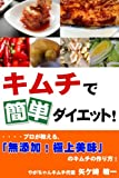img - for It is an easy diet with a kimchi (Japanese Edition) book / textbook / text book