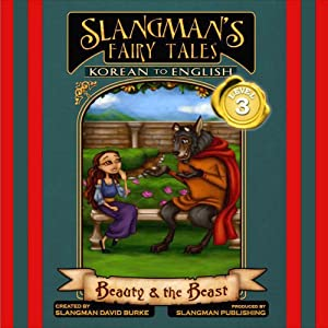 Slangman's Fairy Tales: Korean to English, Level 3 - Beauty and the Beast Audiobook