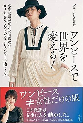 ワンピースで世界を変える! : 専業主婦が東大安田講堂でオリジナルブランドのファッションショーを開くまで