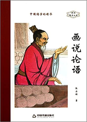 Book Painted Anelects of Confucius