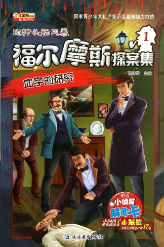Study in Scarlet - Sherlock Holmes -1 - Detective decryption card(Chinese Edition)