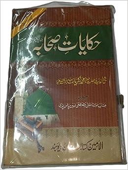 Urdu sahaba in hikayat pdf e