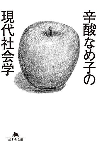 辛酸なめ子の現代社会学 (幻冬舎文庫)