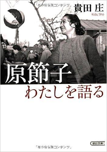 原節子 わたしを語る (朝日文庫)...