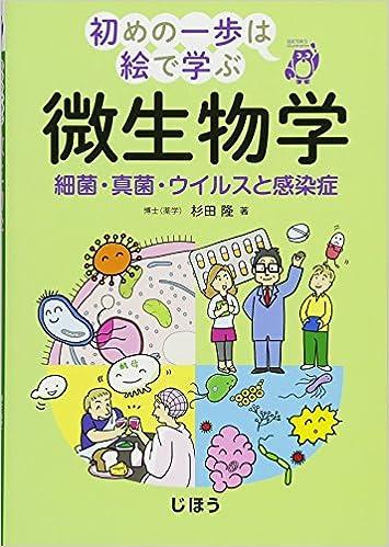 初めの一歩は絵で学ぶ 微生物学 細菌・ウイルス・真菌の生態と感染症 ...