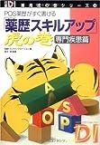 「薬歴スキルアップ」虎の巻 専門疾患篇 (日経DI 薬局虎の巻シリーズ)