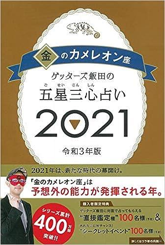 カメレオン 銀 2021 の