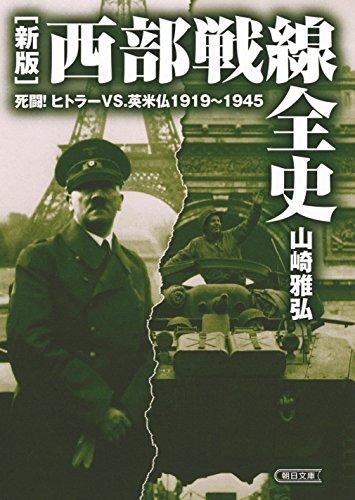 〔新版〕西部戦線全史: 死闘!ヒトラーvs.英米仏1919~19