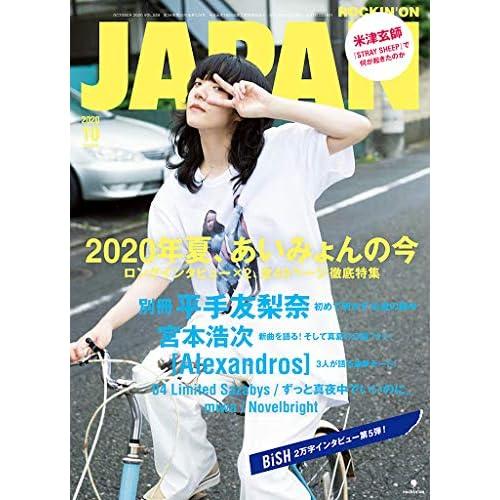 ROCKIN'ON JAPAN 2020年10月号 表紙画像