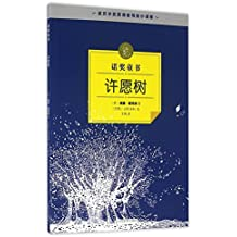 Amazon william faulkner childrens books books the wishing tree chinese edition fandeluxe Images